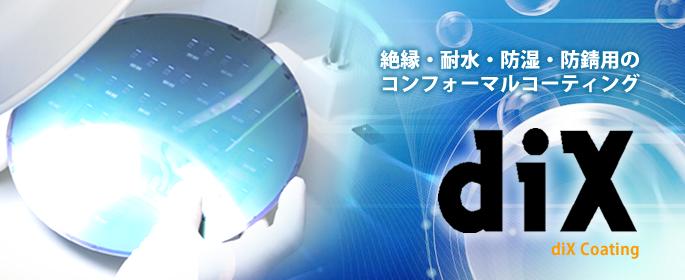 diXコーティングサービス