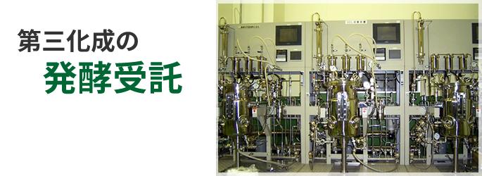 第三化成の発酵受託